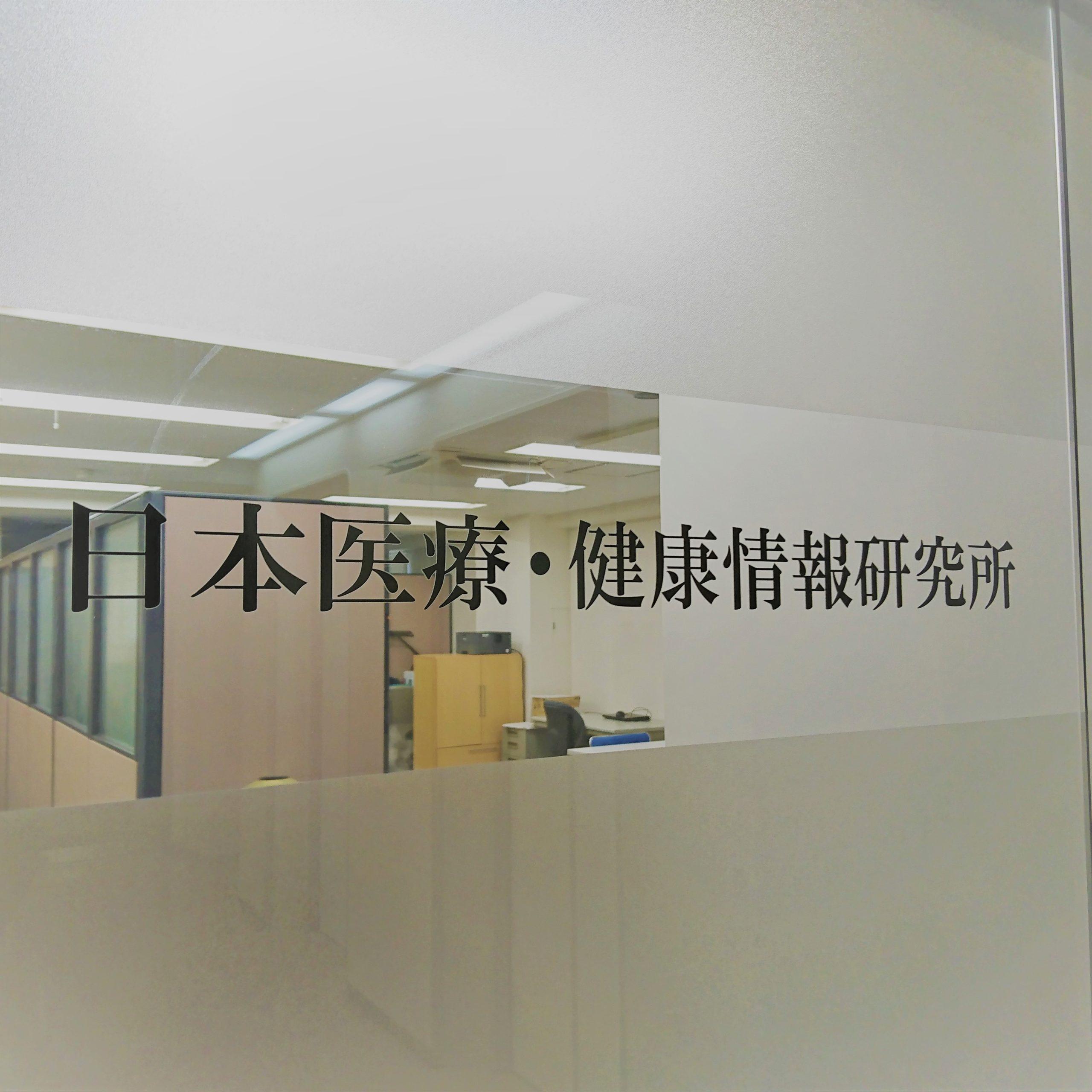 株式会社 創新社